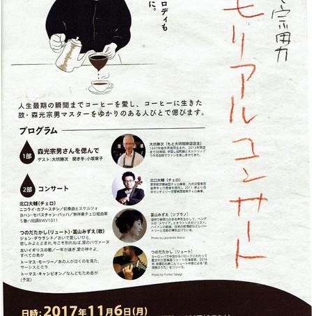 森光宗男メモリアルコンサート