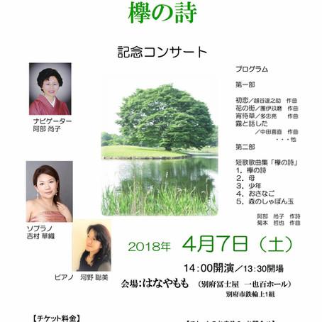 欅の詩 記念コンサート