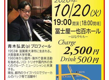 青木弘武ソロピアノLIVE