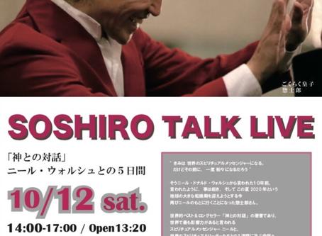 SOSHIRO TALK LIVE