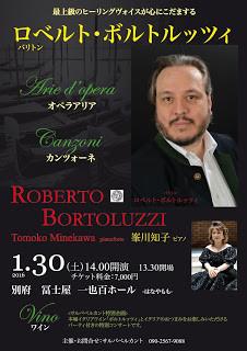 ロベルト・ボルトルッツィ バリトン