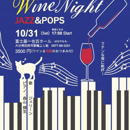 深秋のワイン会~POPS&JAZZの夕べ