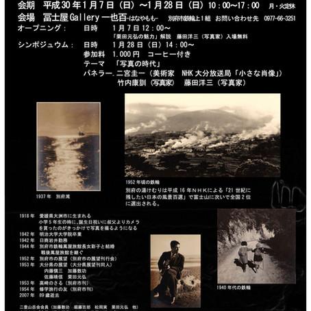 昭和の記憶〜鉄輪と別府 栗田元弘写真展