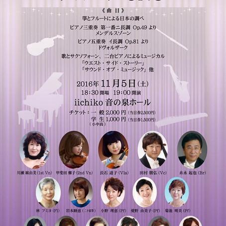 グループUNO コンサート