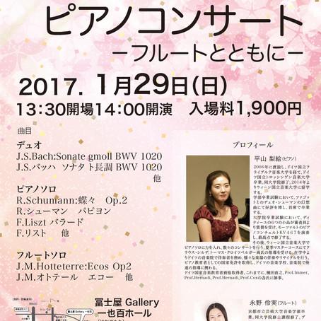 平山梨絵ピアノコンサート