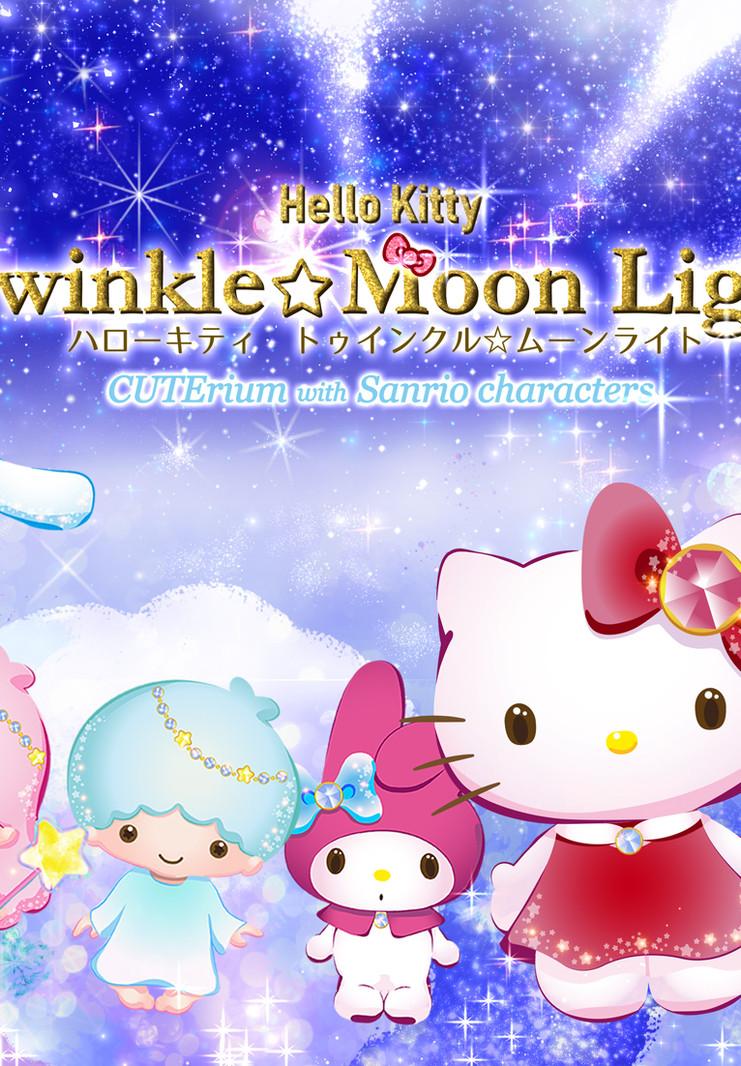 ハローキティ Twinkle☆Moon Light 背景作画担当