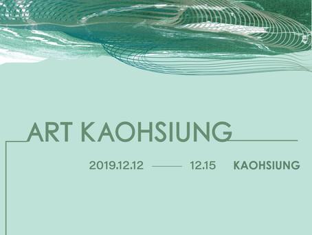 2019 ART KAOHSIUNG 高雄藝術博覽會