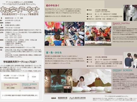 2020年 福島県立美術館 学校連携共同ワークショップのご案内
