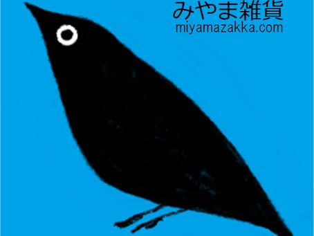 7月3日(金)臨時休業のお知らせ