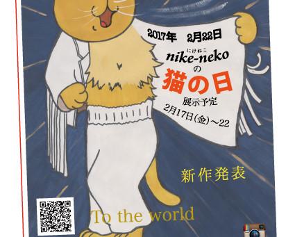 明日17日から22日まで、nike-nekoさんが出張販売します!