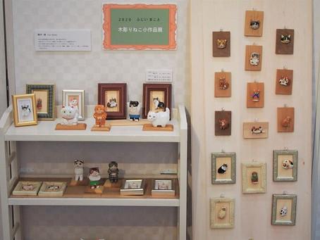 ふじいまことさんの木彫り小作品展、今日からです!