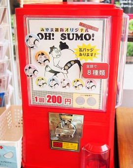 OH! SUMO!缶バッジ、種類が増えました!