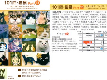 猫展と日本漫画2017展のお知らせ