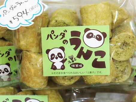 パンダの…⁉(美味しいです)