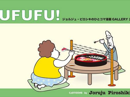 ジョルジュ・ピロシキさんのひとコマ漫画作品集「UFUFU!」発売です。