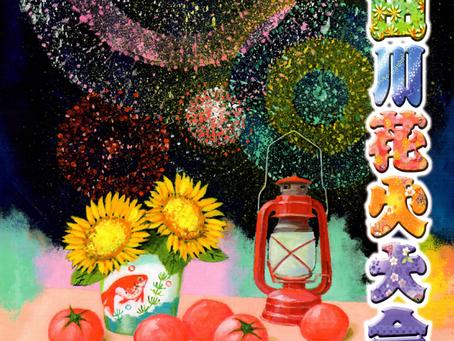 29日は隅田川花火大会です