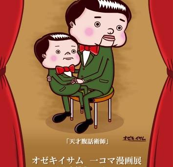 【予告】オゼキイサム 一コマ漫画展 18日から開催