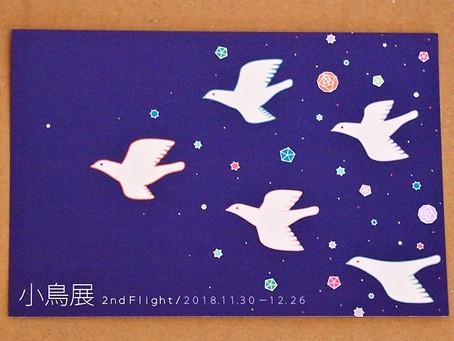 azumiさんの「小鳥展 2nd Flight」、本日から!