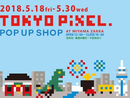 TOKYO PIXEL. ポップアップショップを期間限定で開催