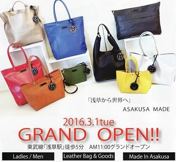 ASAKUSA MADEのお店が3月1日オープン!