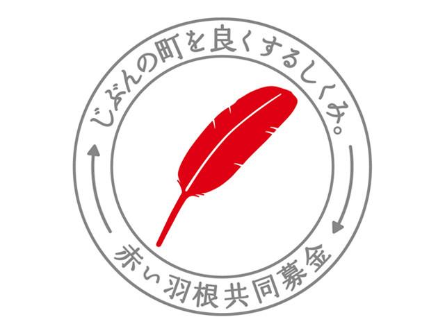 https://www.akaihane.or.jp/
