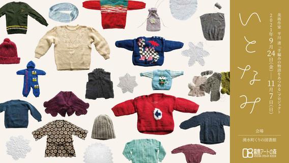展示/「手編みの物語をあつめる」プロジェクト展「いとなみ」