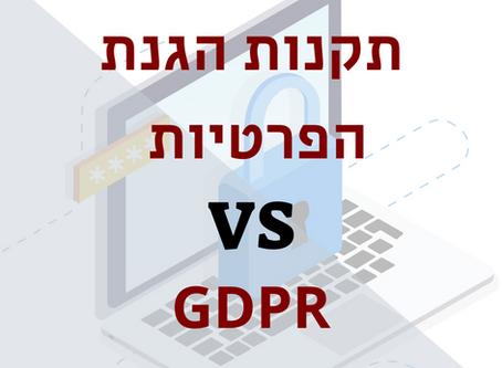 קצת סדר: תקנות הגנת הפרטיות 2018 מול GDPR