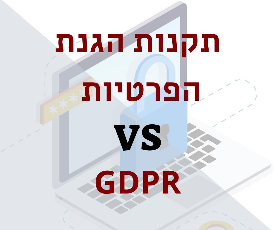 תקנות הגנת הפרטיות GDPR