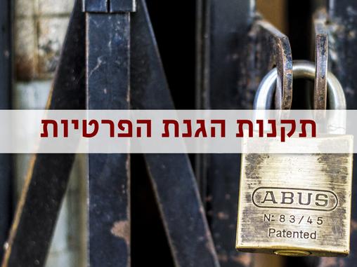 תקנות הגנת הפרטיות מופרות והפרטיות נפרצה