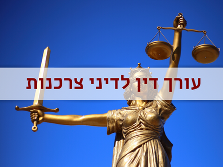 כיצד עורך דין לדיני צרכנות יכול לעזור לעסקים להימנע מקנסות?