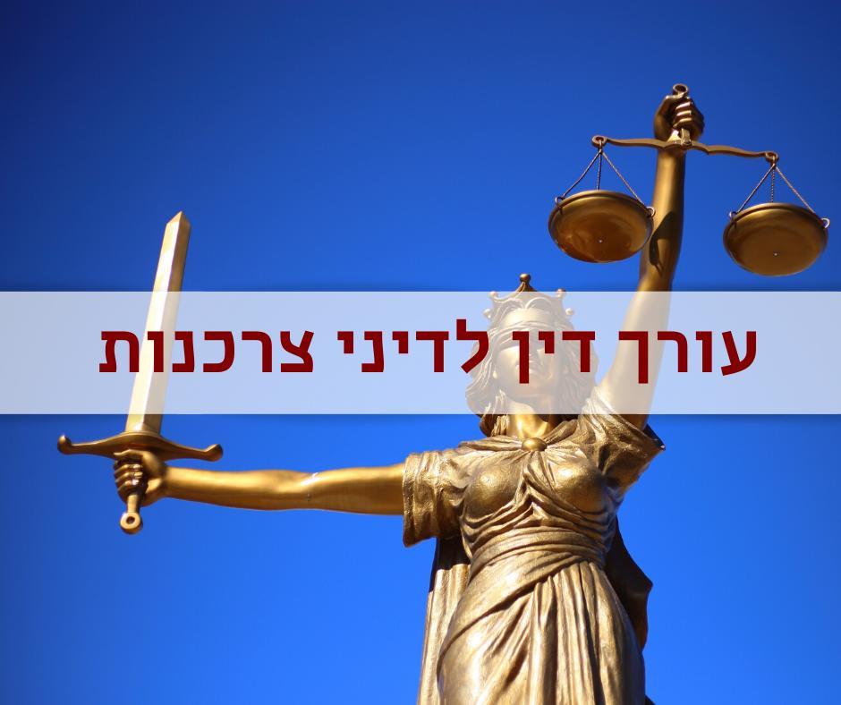 עורך דין צרכנות