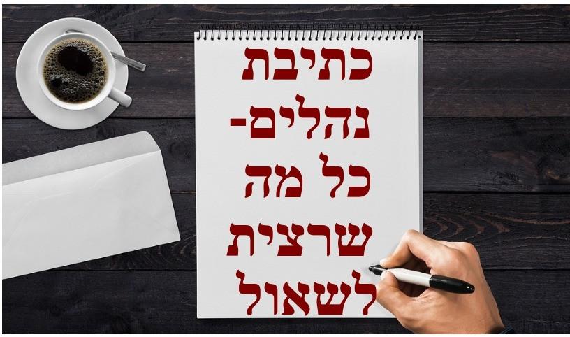 כתיבת נהלים - נוהל - איך כותבים נהלים
