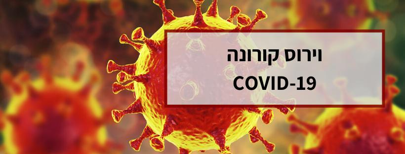 המשכיות עיסקית לצד וירוס קורונה