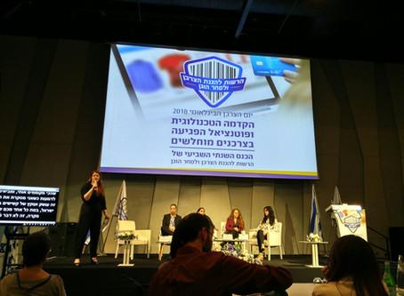 דיני צרכנות: יום הצרכן הבינלאומי 2018
