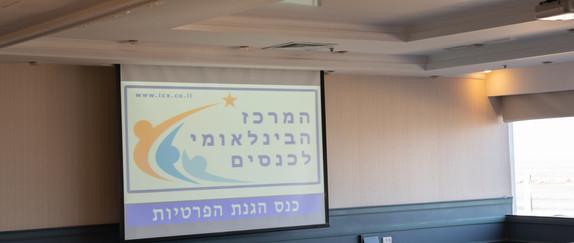 המרכז הבינלאומי לכנסים אודיט
