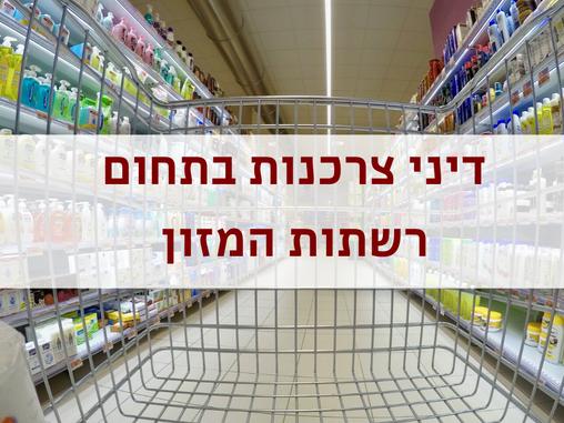 דיני צרכנות בתחום רשתות המזון