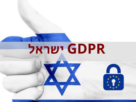 GDPR ישראל - כתבה של אודיט בנושא הקשר הישראלי באתר ריאלי