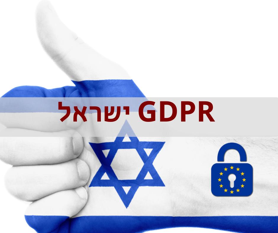 GDPR ישראל