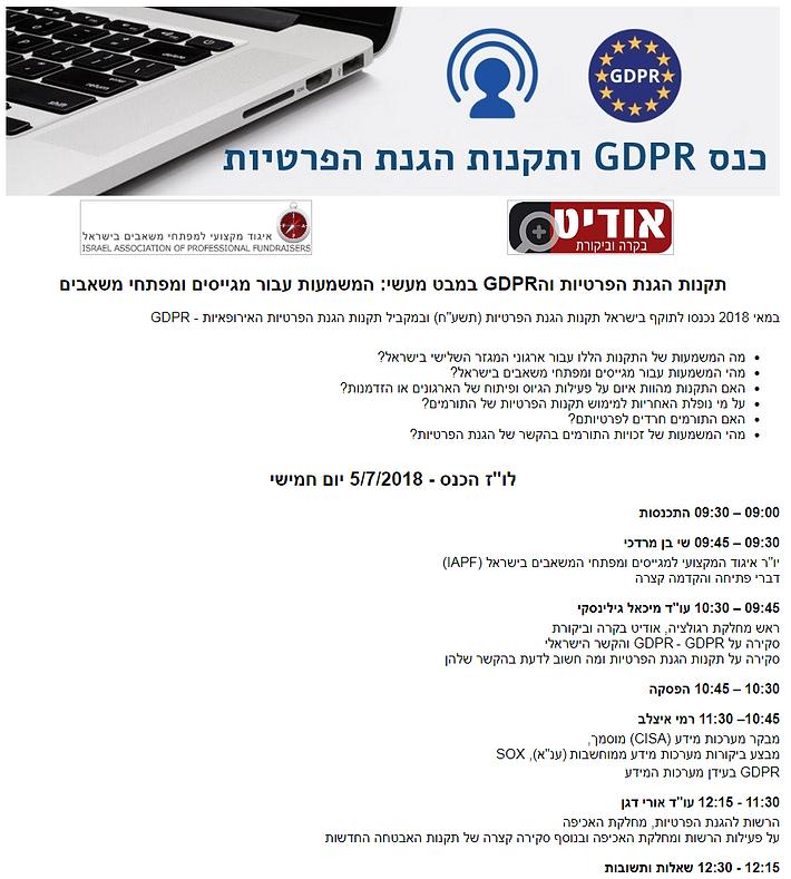 כנס GDPR תקנות הגנת הפרטיות