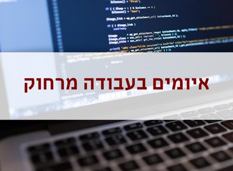 איומים מרכזיים בעת עבודה באמצעות פלטפורמות תמיכת משתמשים מרחוק