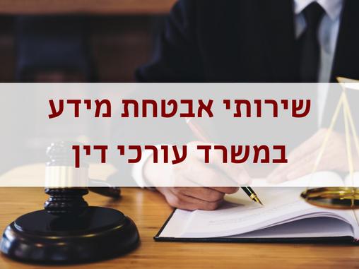 שירותי אבטחת מידע במשרד עורכי דין