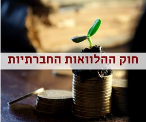 שירותים פיננסיים חוק ההלוואות שוק ההון