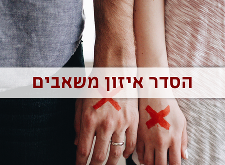 הסדר איזון משאבים לפני גירושין   חלוקת רכוש  - כל מה שצריך לדעת   מדריך מלא