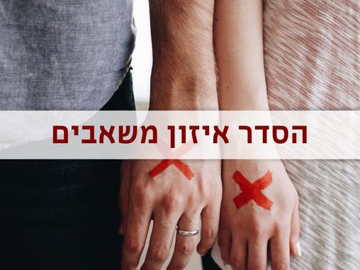 הסדר איזון משאבים לפני גירושין | חלוקת רכוש  - כל מה שצריך לדעת | מדריך מלא