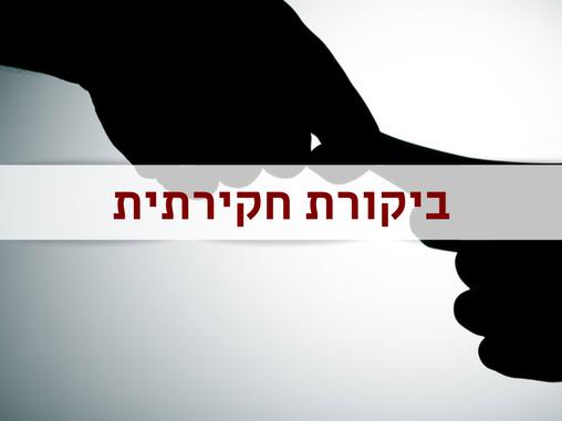 מה הקשר בין ביקורת חקירתית לשחיתויות במדינת ישראל? התשובה בפנים