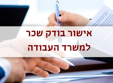 אישור בודק שכר מוסמך למשרד העבודה