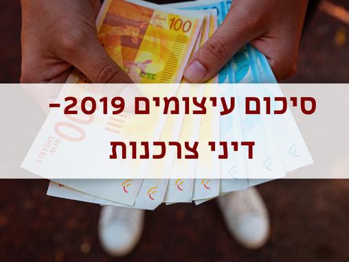 דיני צרכנות: סיכום עיצומים וקנסות לשנת 2019