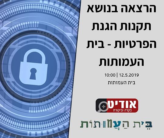 כנס GDPR ותקנות הגנת הפרטיות לעמותות.png