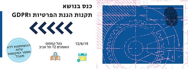 כנס תקנות הגנת הפרטיות הישראליות והאירופ