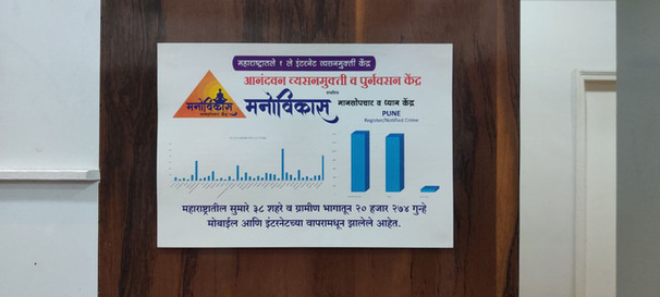 Discovering Screen De-addiction Centre, Pune